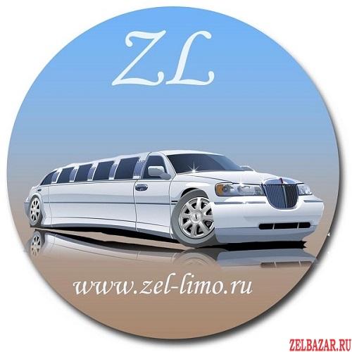 ZeLLimO лимузин в Зеленограде