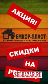 Акция! ремонт квартиры всего за 4000 рублей/кв. м