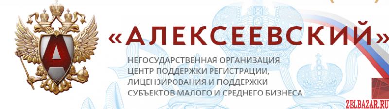 «АЛЕКСЕЕВСКИЙ» центр поддержки регистрации,   лицензирования и поддержки бизнеса