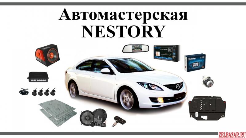 Автомастерская NESTORY