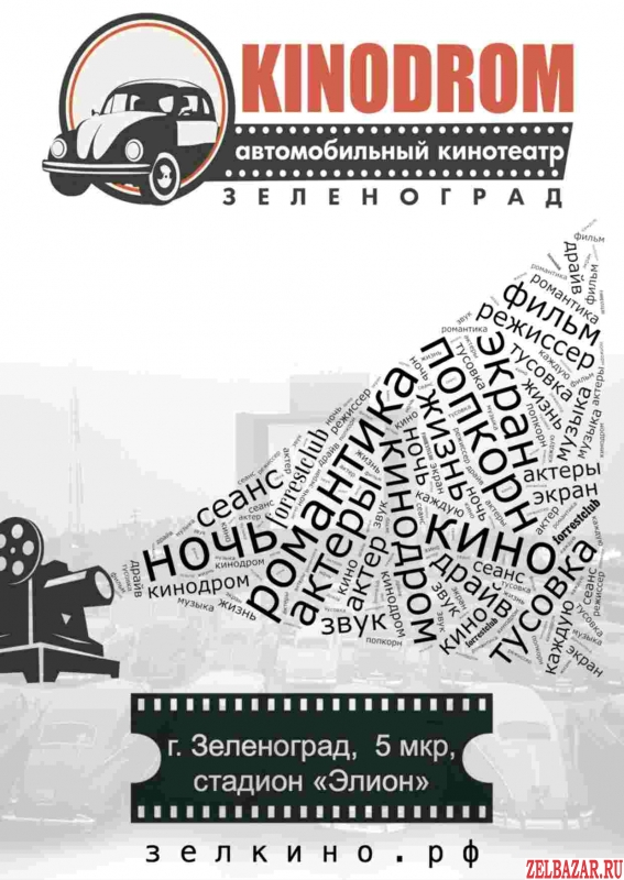 Автомобильный кинотеатр Кинодром