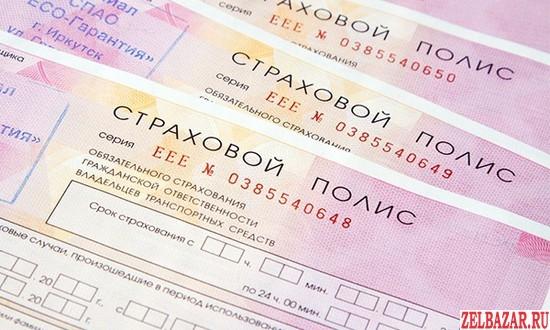 Автострахование в Зеленограде