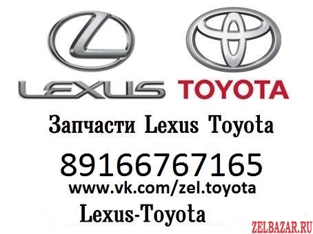 АвтоЗапчасти Тойота (Toyota)  ,   Лексус