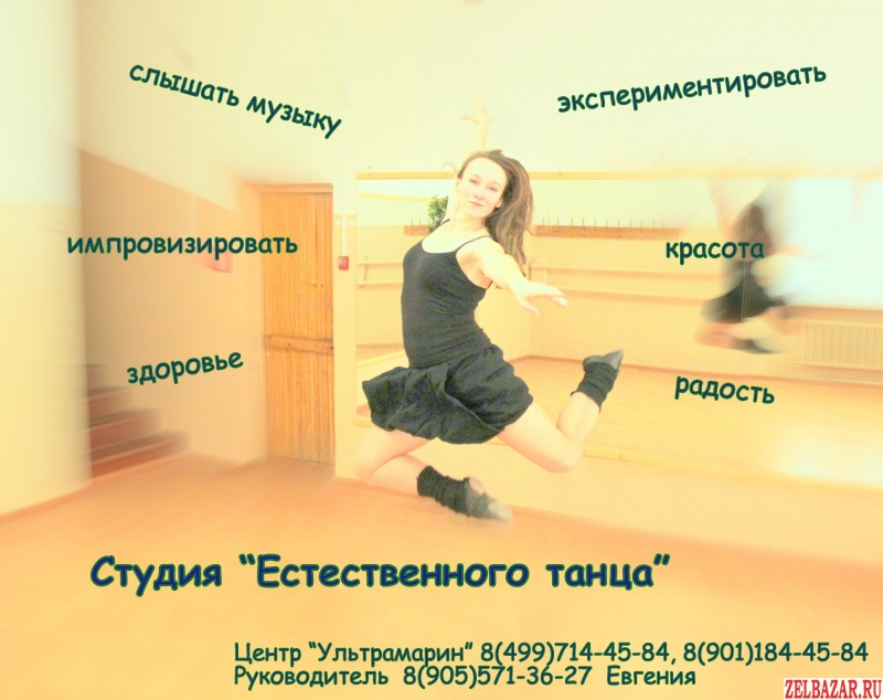 Бесплатное пробное занятие танцами!