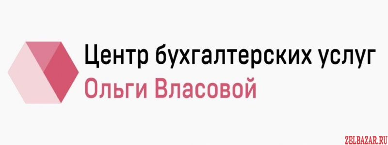 Центр бухгалтерских услуг Ольги Власовой