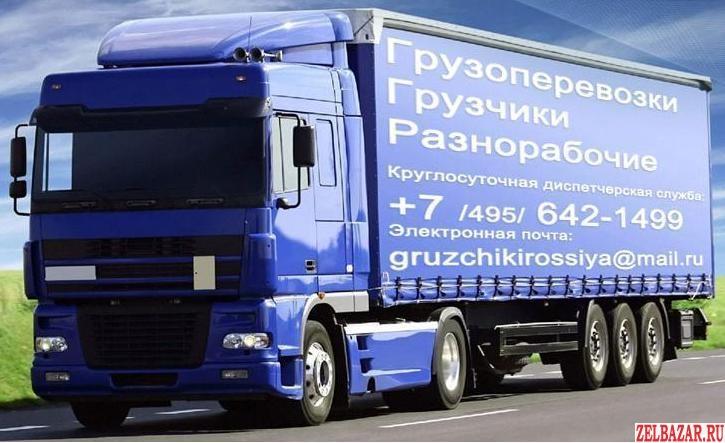 Грузчики,    разнорабочие,    транспортные услуги