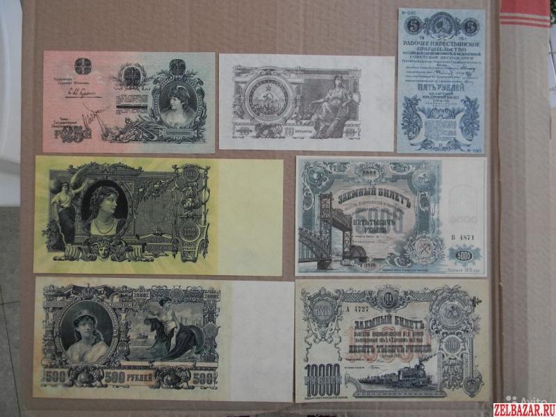 Коллекционер покупает старые банкноты