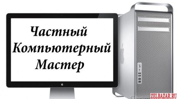 Компьютерная помощь,  Андреевка и Зеленоград