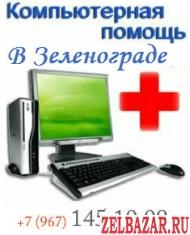 Компьютерная помощь в Зеленограде дома,  выезд бесплатно