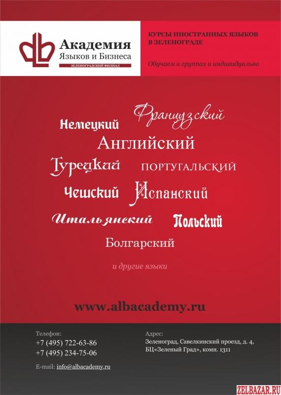 Курсы иностранных языков для взрослых