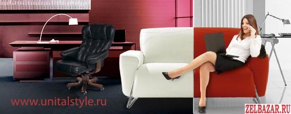 Мебельная фабрика Юнитал стиль,       мебель для жилых и общественных помещений