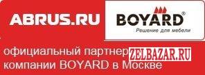 Мебельная фурнитура boyard производителям мебели Москвы и области.