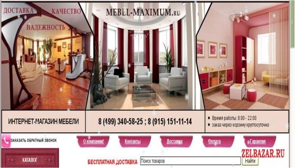 Мебельный рай по недорогим ценам