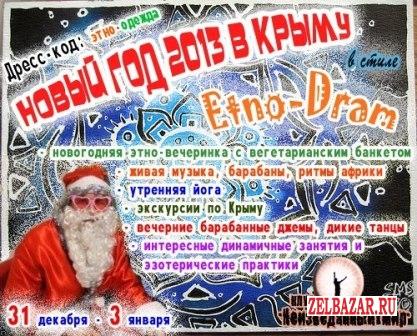 Новый год 2013 в стиле это-драм в Крымских горах