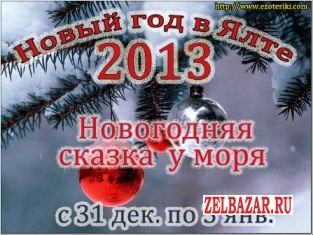 """Новый год 2013 в Ялте """"Новогодняя сказка у моря"""""""