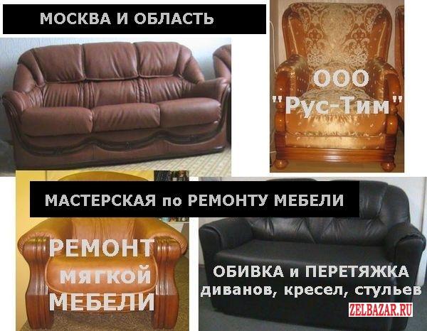 """Обивка и перетяжка мебели в мастерской ООО """"Рус-Тим"""""""