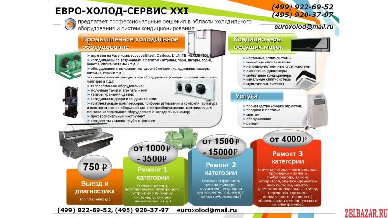 Обслуживание,  Ремонт,  продажа запчастей на холодильное оборудование
