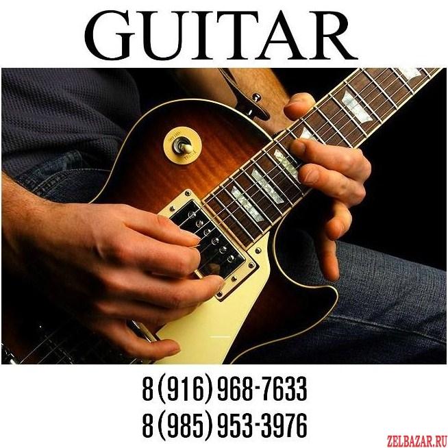 Обучение на гитаре.   Рок,   саундтреки,   классика.   Зеленоград - область.