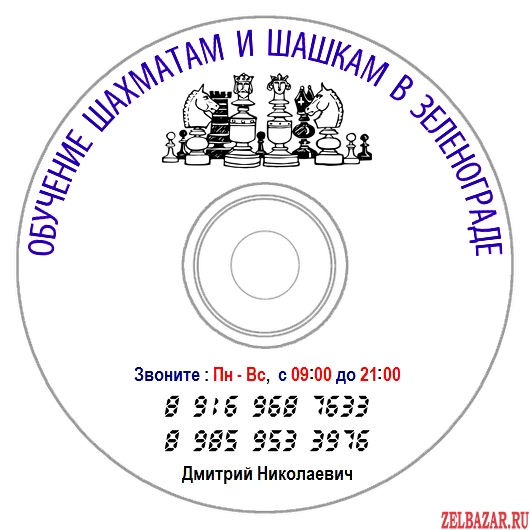 Обучение шахматам и шашкам в Зеленограде и области.