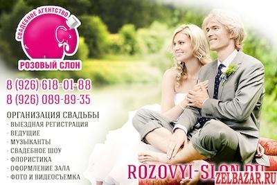 Организация свадеб и выездных регистраций.