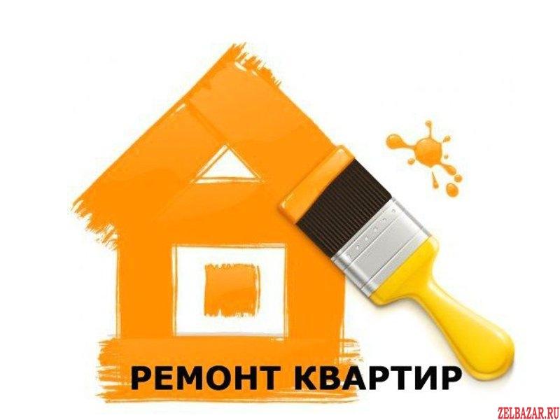 Отделка и ремонт квартир,  коттеджей,  офисов