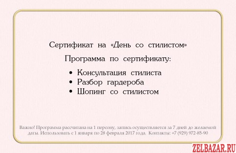 Подарочный сертификат на услуги стилиста