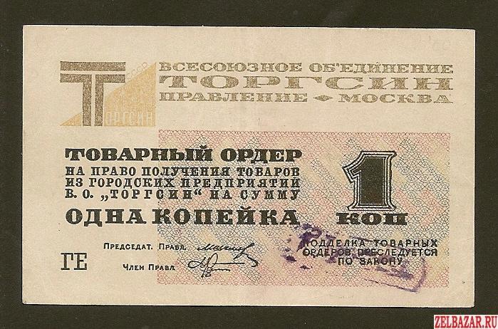 Покупаю старые банкноты