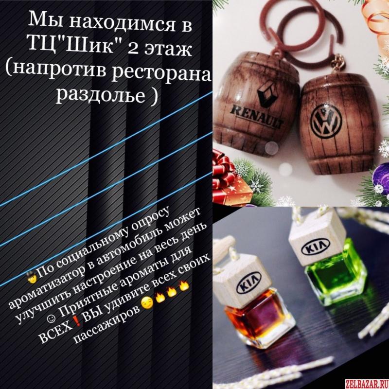 Предлагаем ароматизаторы для авто,  офиса и дома