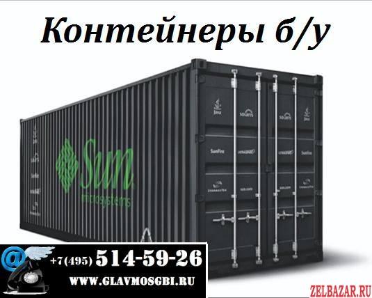Продаем контейнеры б/у.