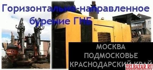 Прокладка коммуникаций методом ГНБ бурения - вся Москва и область