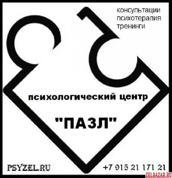 Психологическая помощь (г.  Зеленоград,  г.  Москва,  Skype)
