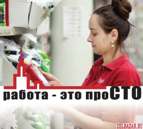 Работник торгового зала в гипермаркет К-Раута