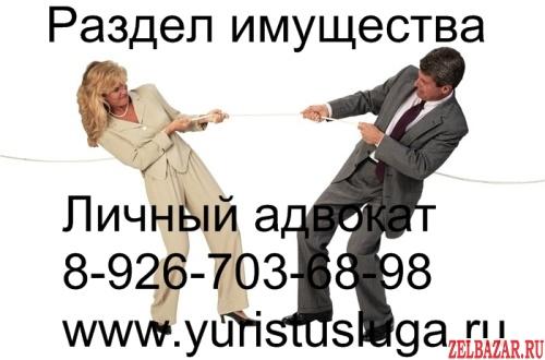 Раздел имущества.    Юрист Корольков
