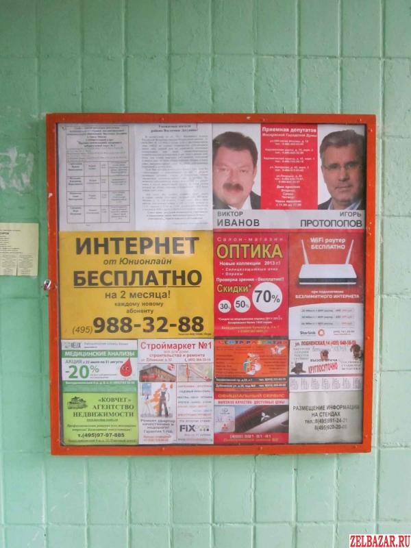 Реклама на подъездах жилых домов в Зеленограде,  информационные стенды