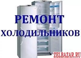 Ремонт холодильников,    стир.    машин,    кондиционеров
