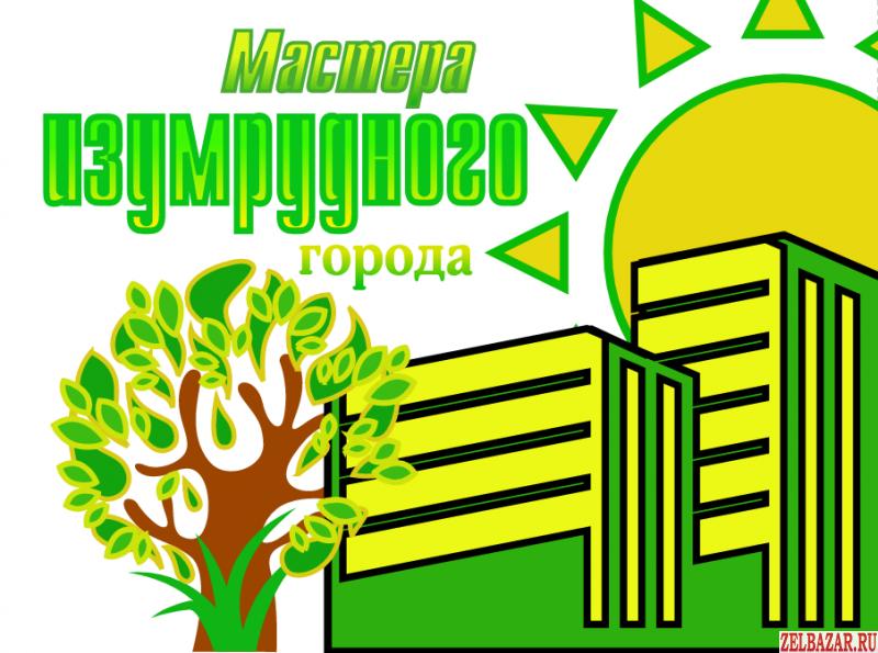 Ремонт квартир и  неж.  помещений в Зеленограде