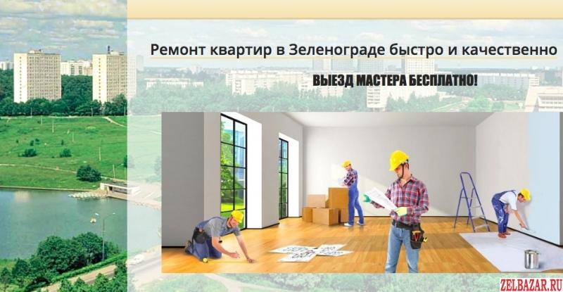 Ремонт квартир в Зеленограде