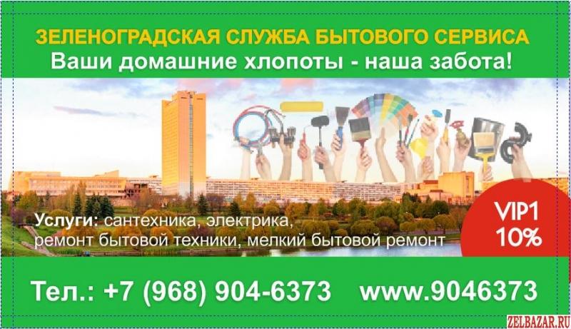 Ремонт квартир Зеленоград (офисов,  помещений)