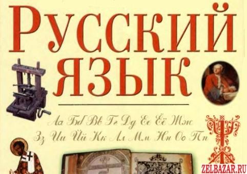 Русский язык (уроки,  ГИА,  ЕГЭ)