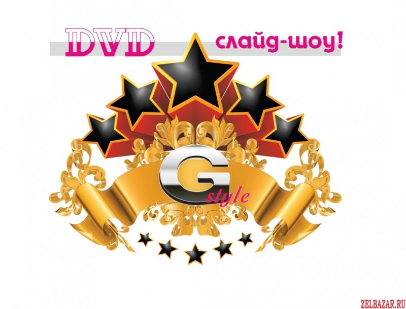 слайд-шоу DVD