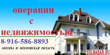 Срочно купим 1-2 к.         кв.          в Менделеево,          Ржавках,