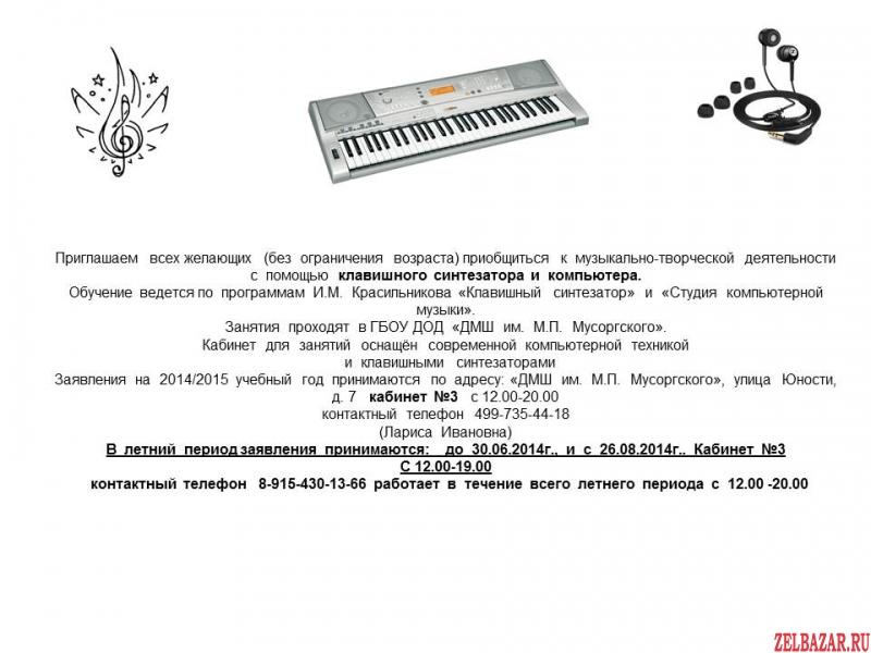 Студия компьютерной музыки