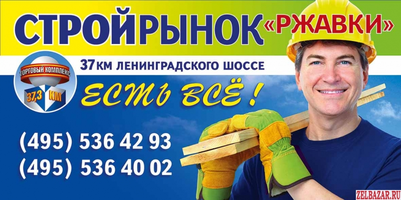 """Требуется разнорабочий в Торговый комплекс """"Ржавки"""""""