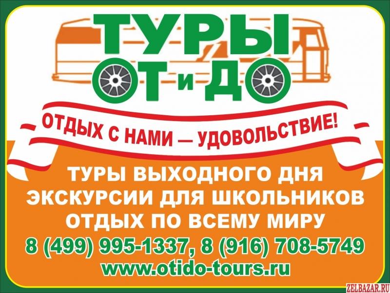 Туры ОТ и ДО
