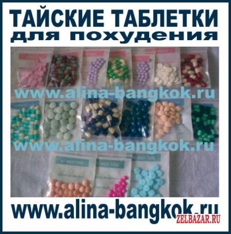 Тйские таблетки для похудения из Бангкока