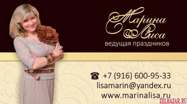 Ведущая-тамада на свадьбу