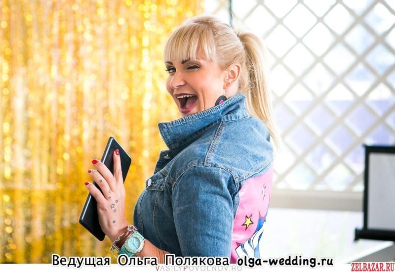 Зеленоград,  ведущая тамада на свадьбу Ольга Полякова