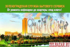 Зеленоградская служба бытового сервиса