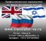 Бюро переводов в Израиле