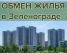 Обмен квартир в Зеленограде